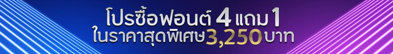 4แถม1