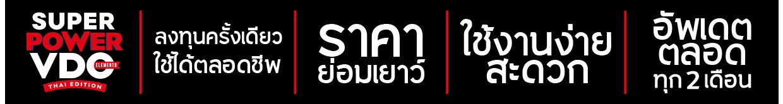 spv long