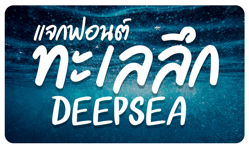 deepsea s